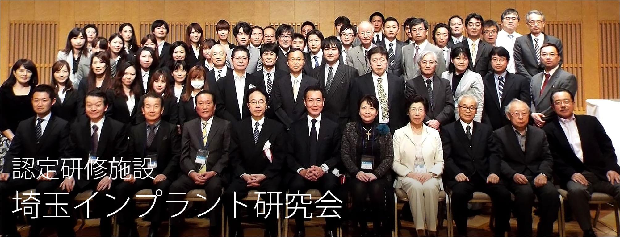 認定研修施設 埼玉インプラント研究会