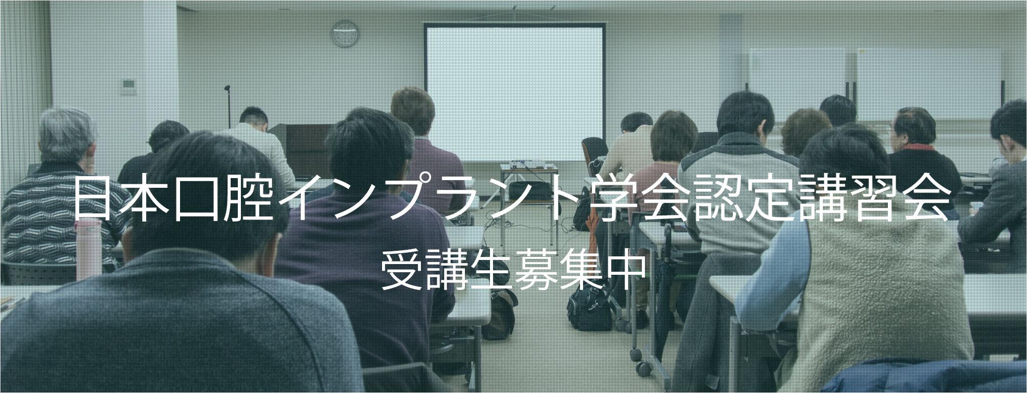 日本口腔インプラント学会認定講習会