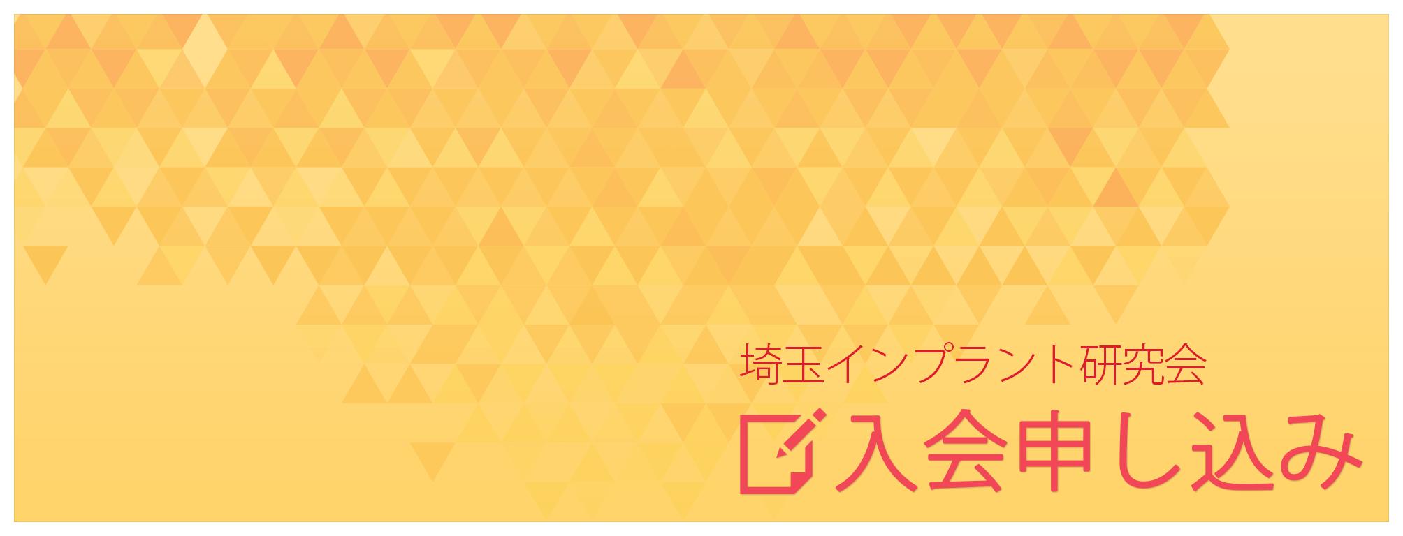 埼玉インプラント研究会 入会申込み